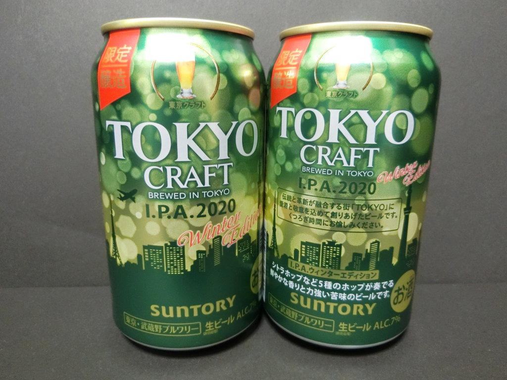 東京のビール・サントリー「TOKYO CRAFT I.P.A.2020」2020冬-1011