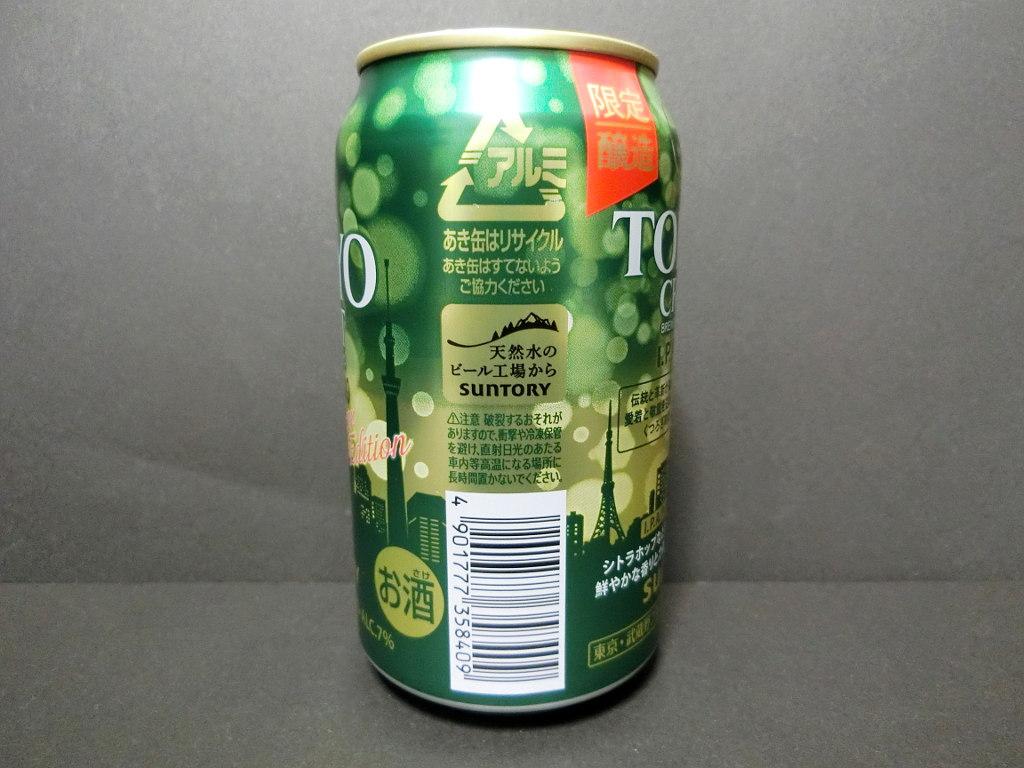 東京のビール・サントリー「TOKYO CRAFT I.P.A.2020」2020冬-1012