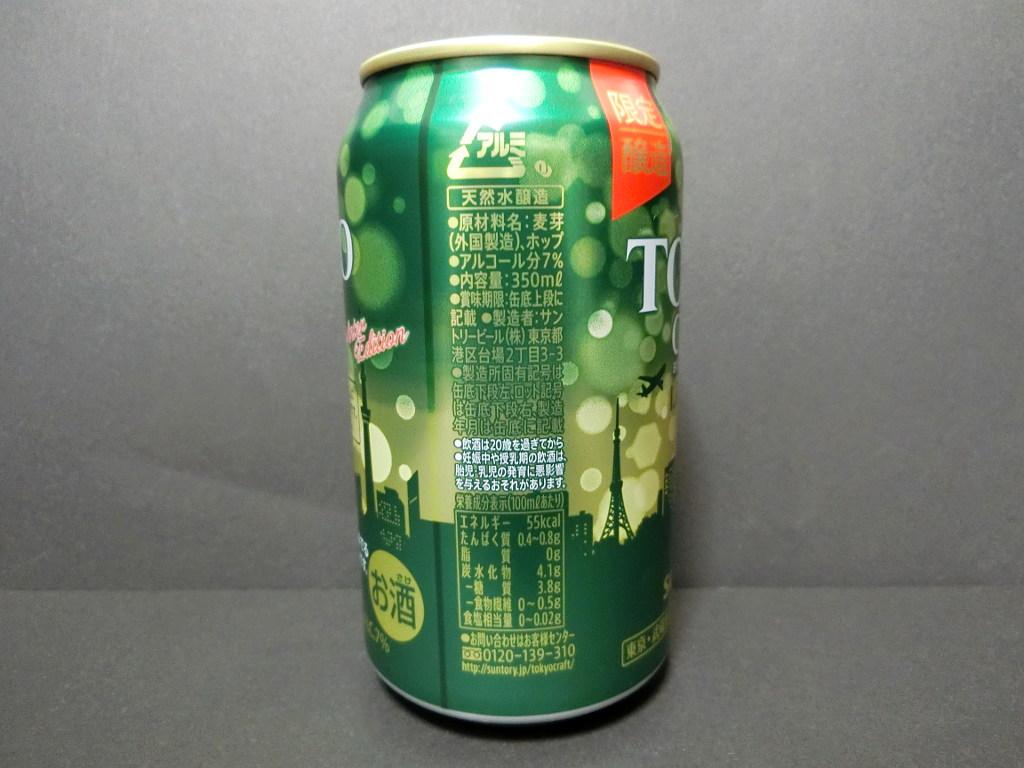 東京のビール・サントリー「TOKYO CRAFT I.P.A.2020」2020冬-1013
