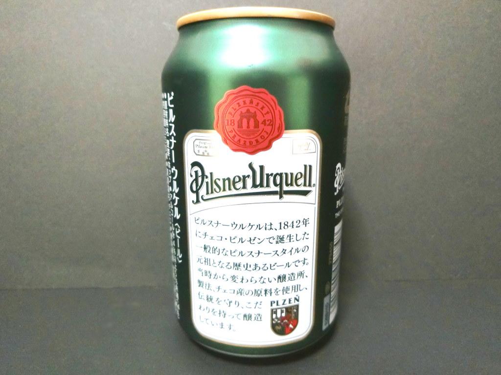 チェコのビール「ピルスナーウルケル」2021春-1009
