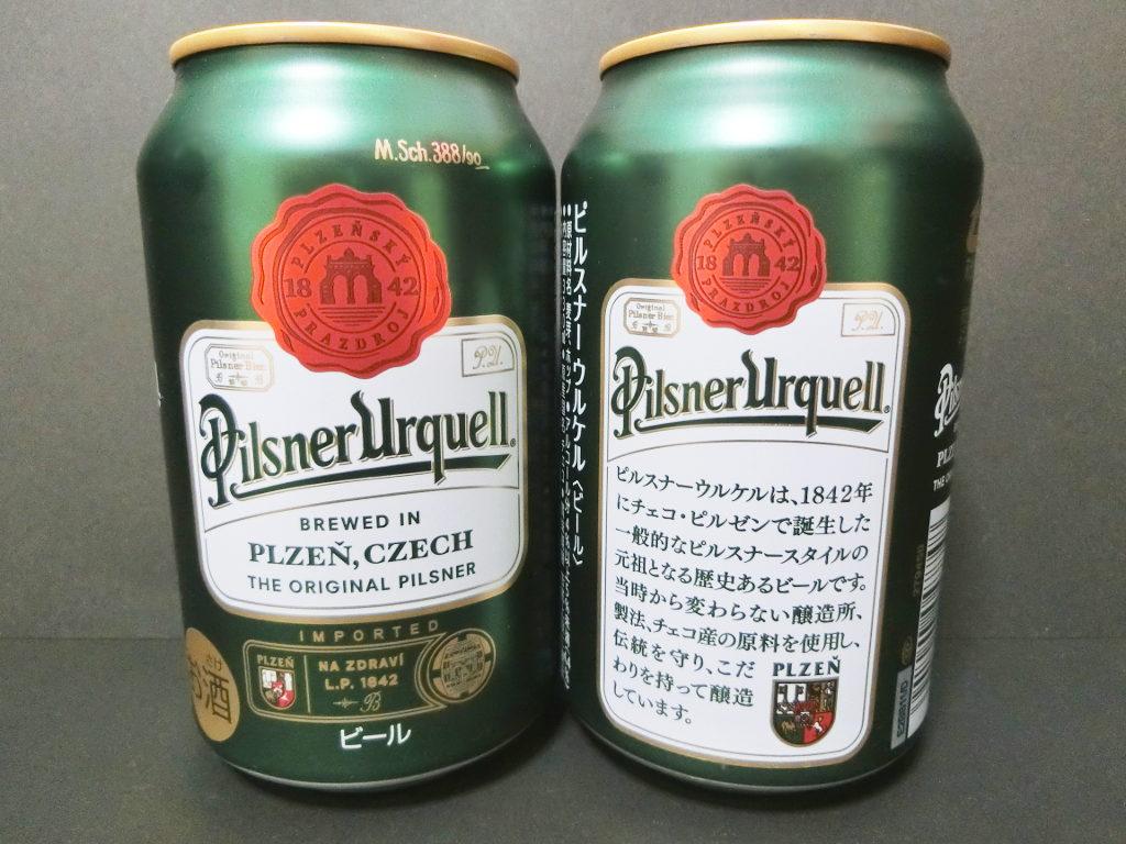 チェコのビール「ピルスナーウルケル」2021春-1010