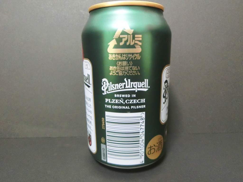 チェコのビール「ピルスナーウルケル」2021春-1011