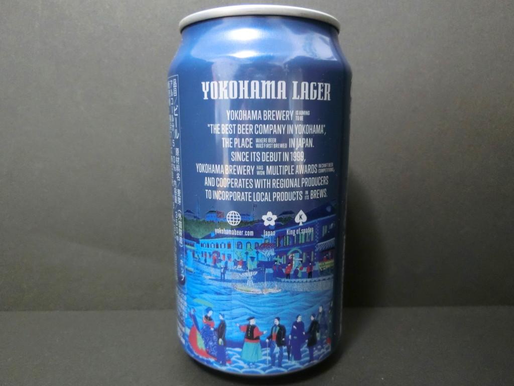 横浜のビール「YOKOHAMA LAGER」2021春-1009
