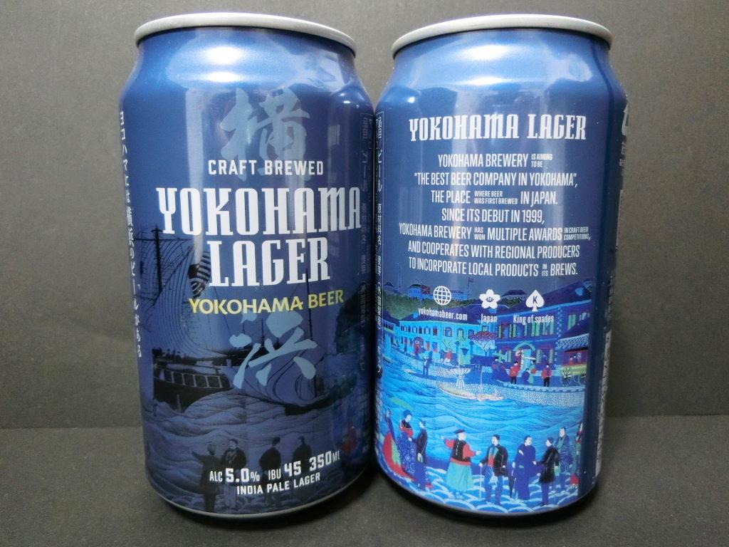 横浜のビール「YOKOHAMA LAGER」2021春-1010