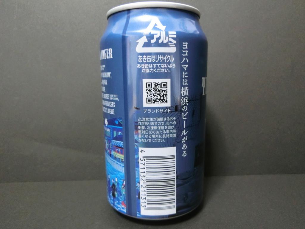 横浜のビール「YOKOHAMA LAGER」2021春-1011