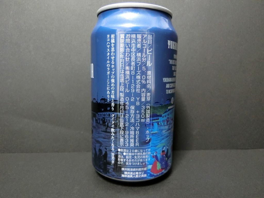横浜のビール「YOKOHAMA LAGER」2021春-1012