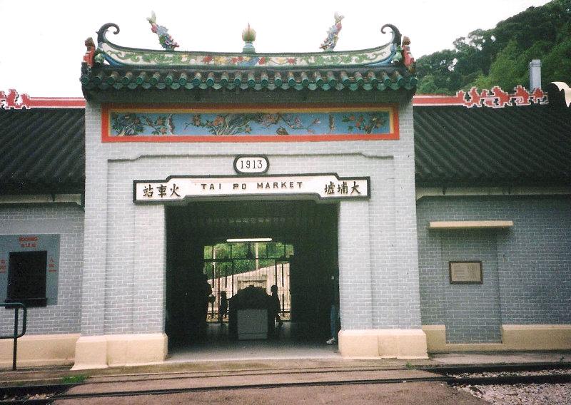ユーラシア大陸鉄道横断旅行 Go West!1996その2・香港・鉄路博物館-0205