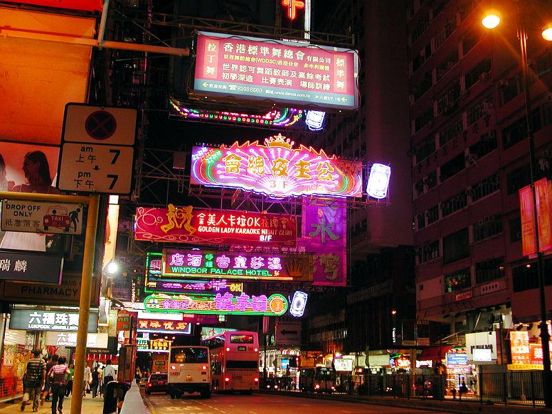 ユーラシア大陸鉄道横断旅行 Go West!1996その3・香港・廟街の堂泰海鮮菜館-0303