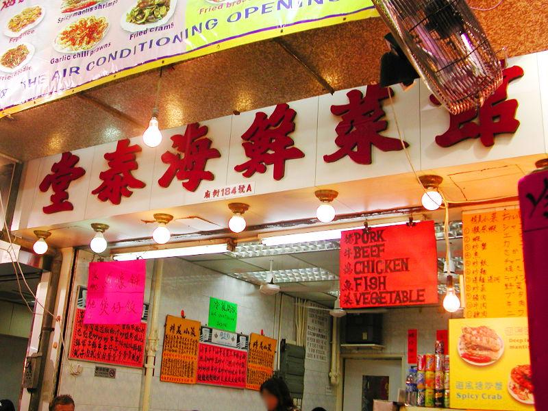 ユーラシア大陸鉄道横断旅行 Go West!1996その3・香港・廟街の堂泰海鮮菜館-0306