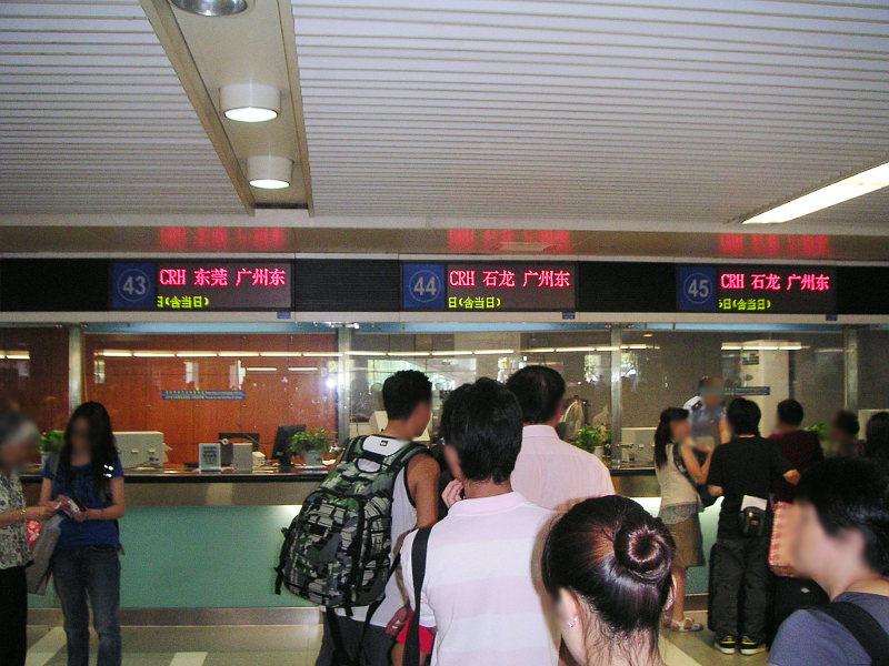ユーラシア大陸鉄道横断旅行 Go West!1996その7・香港から広州へ-0712
