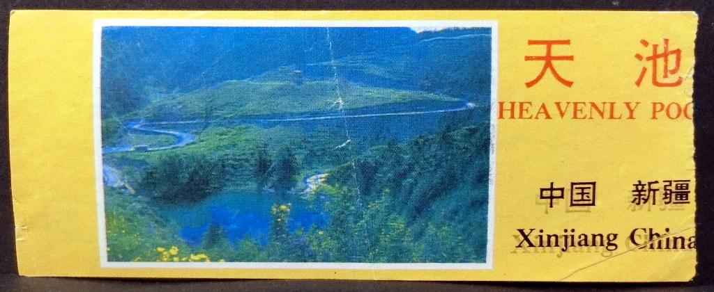 ユーラシア大陸鉄道横断旅行 Go West!1996その22・烏魯木斉から天池へ-2206