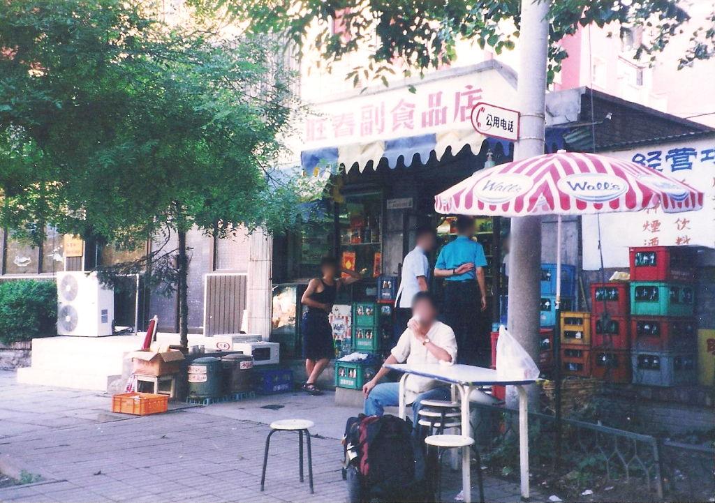 ユーラシア大陸鉄道横断旅行 Go West!1996その32・北京・軍事博物館とシベリア特急-3210