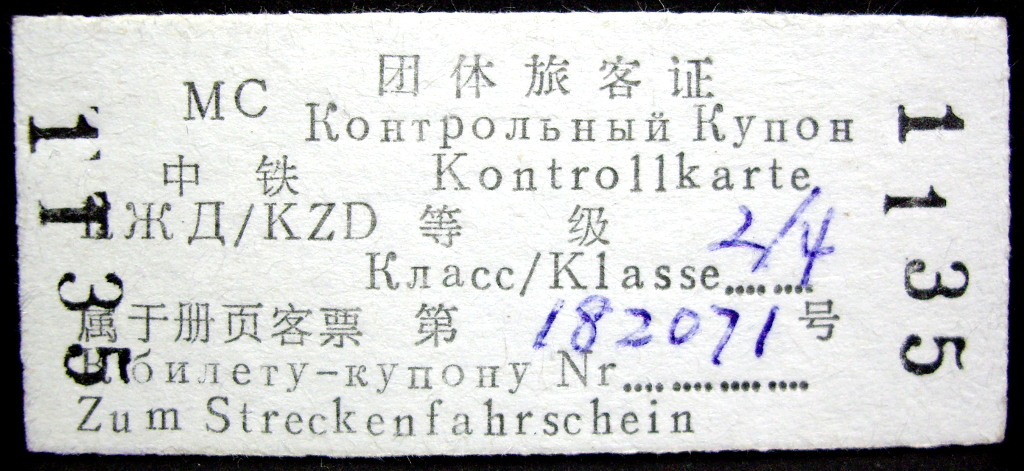 ユーラシア大陸鉄道横断旅行 Go West!1996その32・北京・軍事博物館とシベリア特急-3212