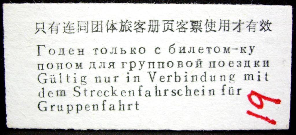 ユーラシア大陸鉄道横断旅行 Go West!1996その32・北京・軍事博物館とシベリア特急-3213