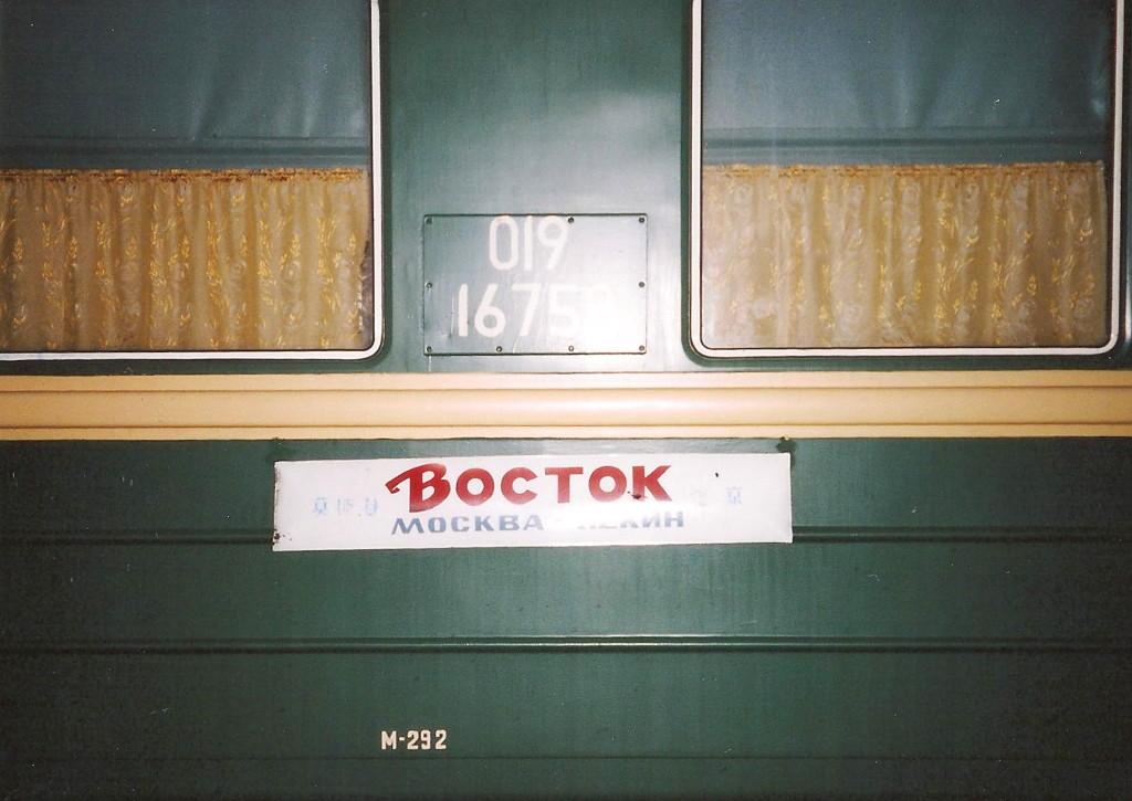 ユーラシア大陸鉄道横断旅行 Go West!1996その32・北京・軍事博物館とシベリア特急-3217