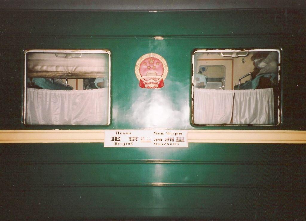 ユーラシア大陸鉄道横断旅行 Go West!1996その32・北京・軍事博物館とシベリア特急-3218
