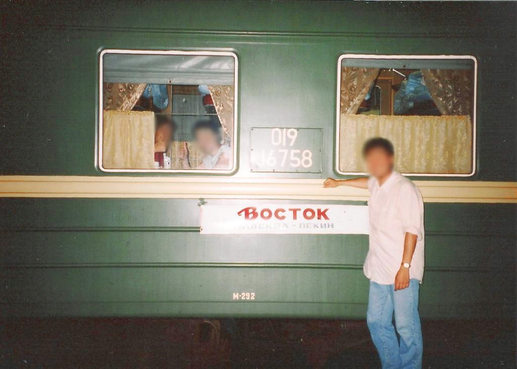 ユーラシア大陸鉄道横断旅行 Go West!1996その33・シベリア特急「ボストーク」号・満洲里からザバイカリスクへ中露国境越え-3301