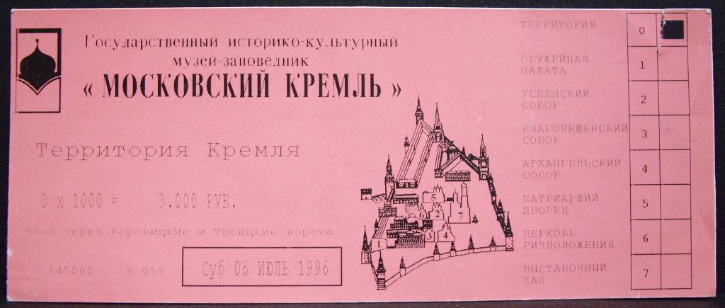 ユーラシア大陸鉄道横断旅行 Go West!1996その36・モスクワ・クレムリンと赤の広場-3605