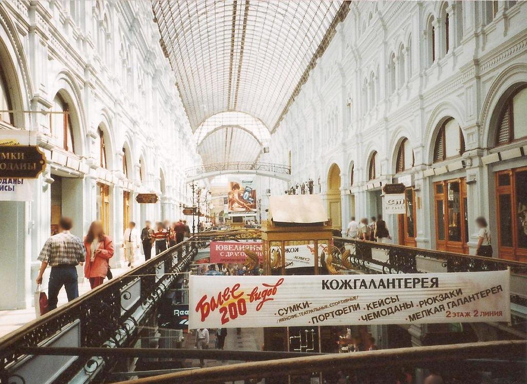 ユーラシア大陸鉄道横断旅行 Go West!1996その36・モスクワ・クレムリンと赤の広場-3619