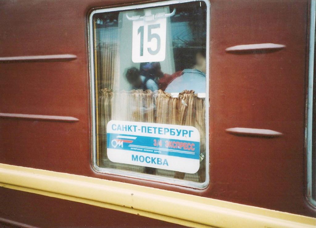ユーラシア大陸鉄道横断旅行 Go West!1996その36・モスクワ・クレムリンと赤の広場-3623