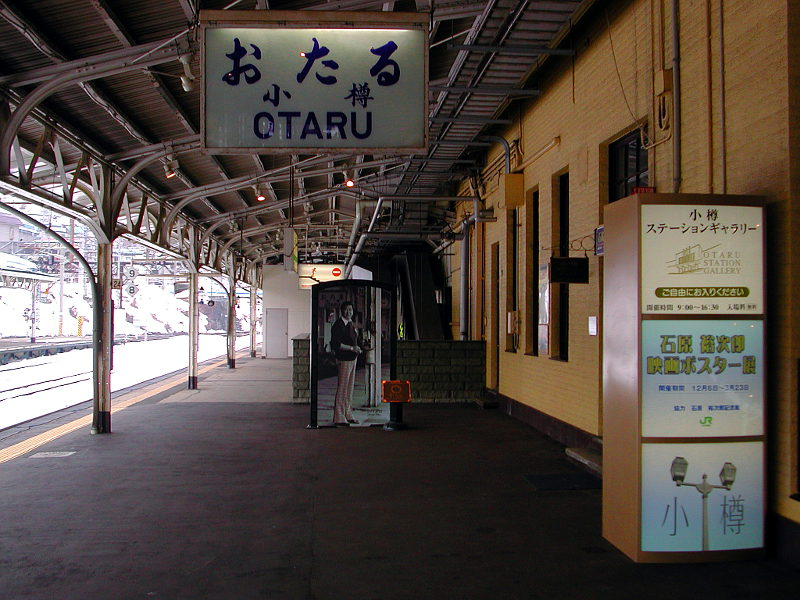小樽駅-7107