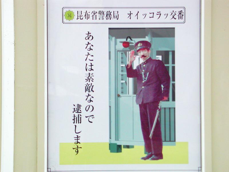 小樽駅-7211