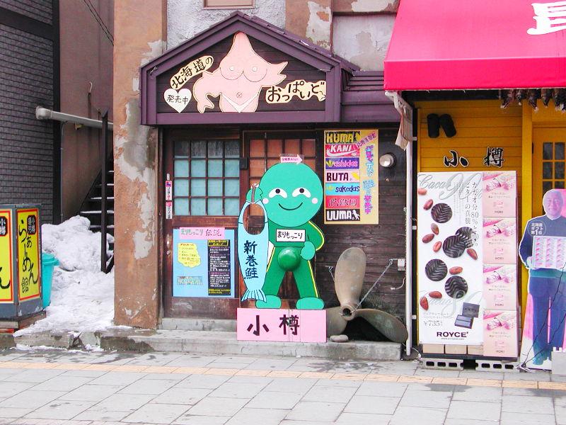 小樽駅-7212