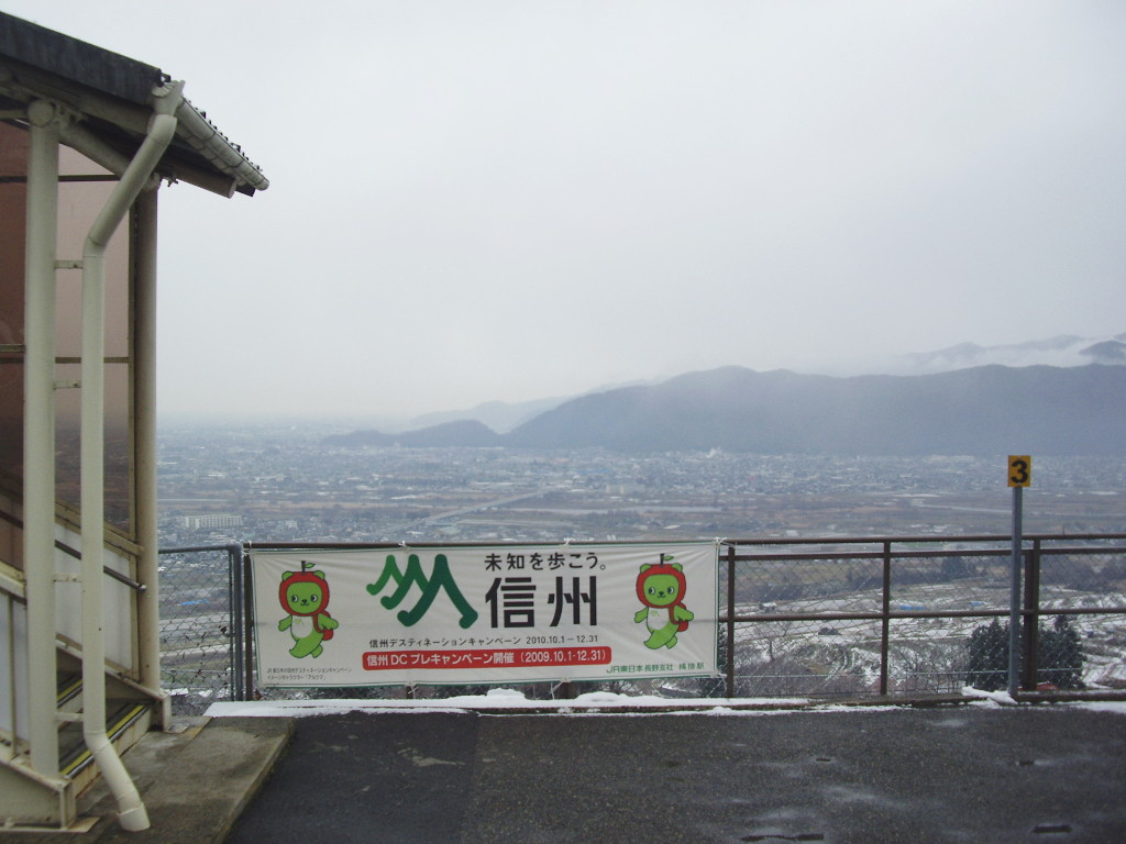 はるかなる北陸路・その1・青春18きっぷで東京から金沢へ2009冬-1112