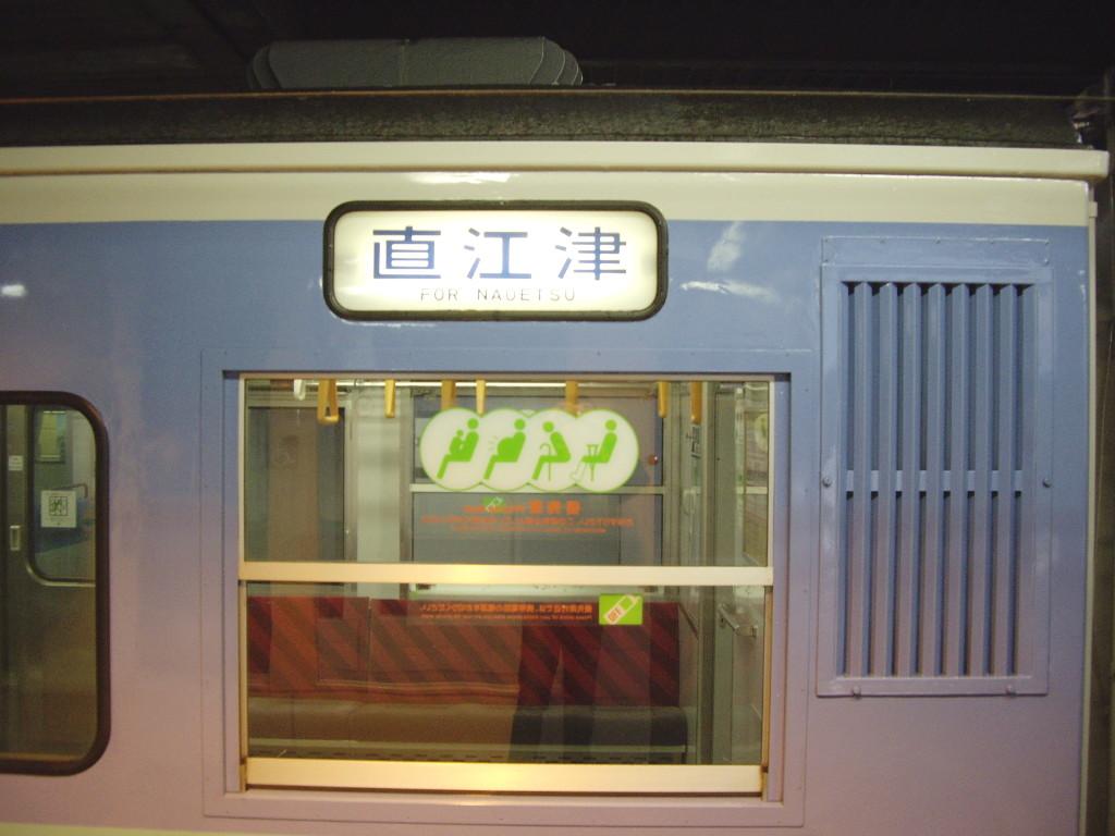 はるかなる北陸路・その1・青春18きっぷで東京から金沢へ2009冬-1115