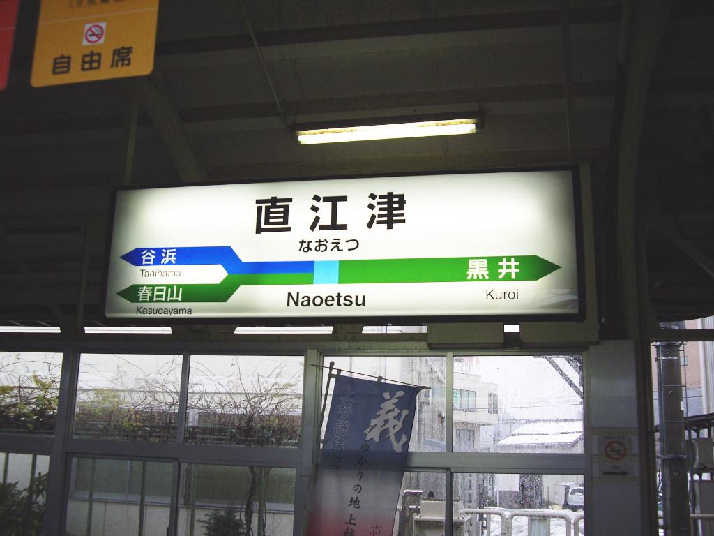 はるかなる北陸路・その1・青春18きっぷで東京から金沢へ2009冬-1120