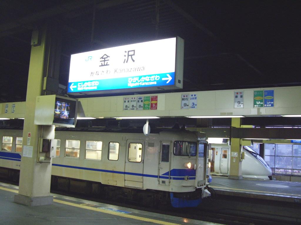 はるかなる北陸路・その1・青春18きっぷで東京から金沢へ2009冬-1134