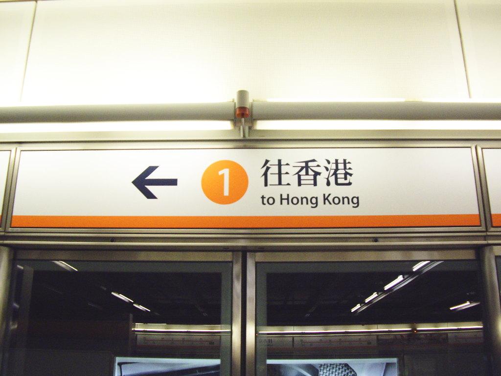 香港なう2014夏-2001