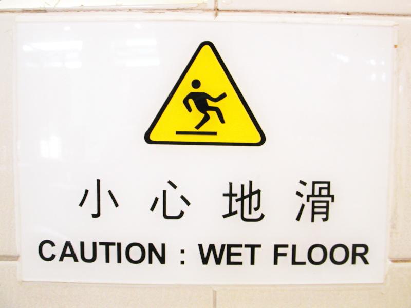 香港・小心地滑友の会 その1・二階建てトラムと夜景2008秋-0101
