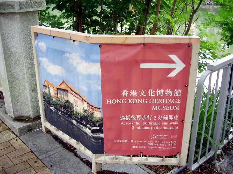 香港・小心地滑友の会 その15・香港文化博物館」2014夏-1505