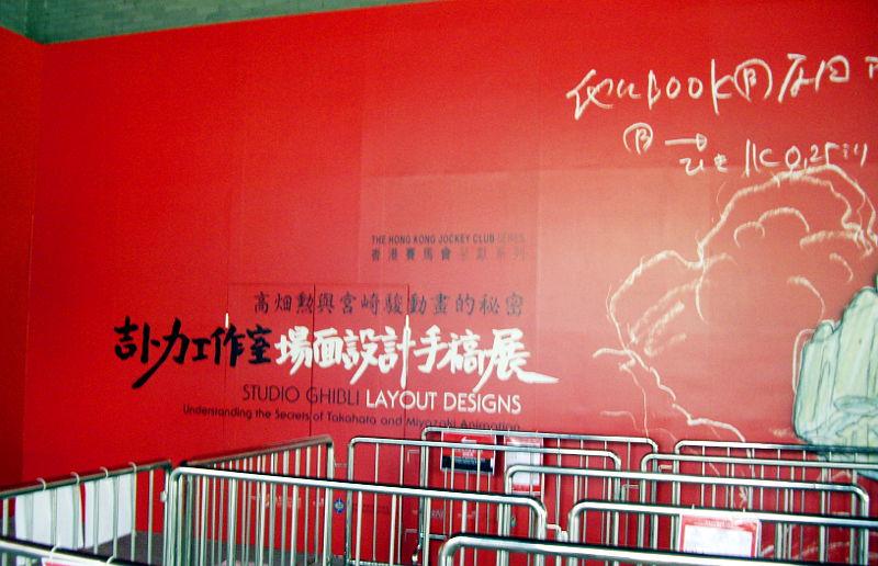 香港・小心地滑友の会 その15・香港文化博物館」2014夏-1510