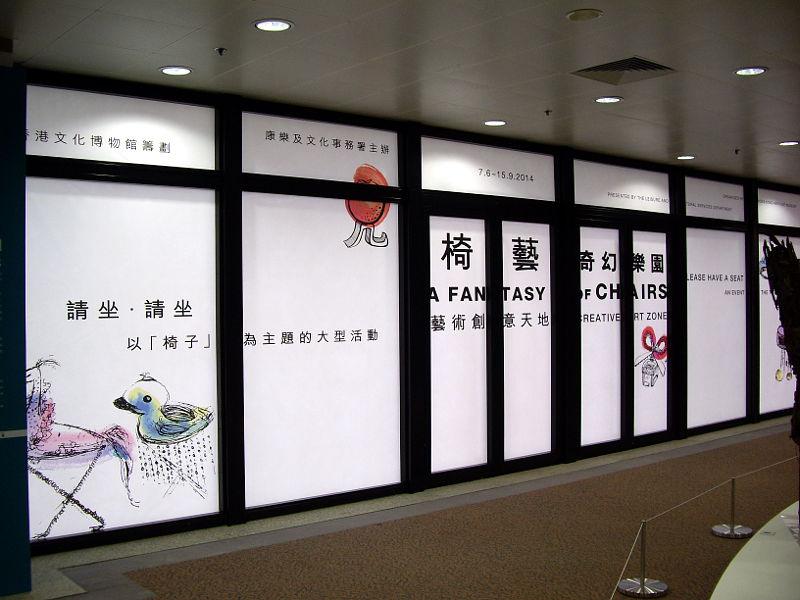香港・小心地滑友の会 その15・香港文化博物館」2014夏-1525