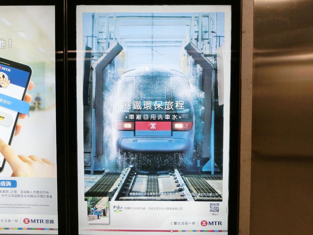 香港・小心地滑友の会 その16・駅のポスター2018春-1605