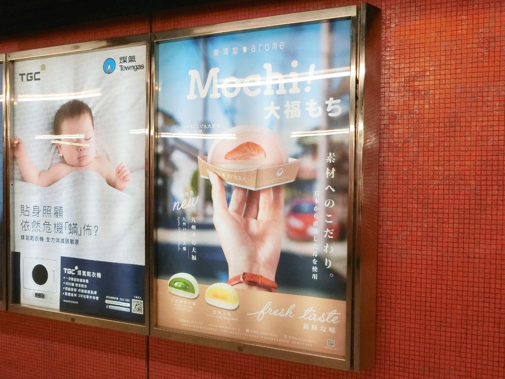香港・小心地滑友の会 その16・駅のポスター2018春-1606