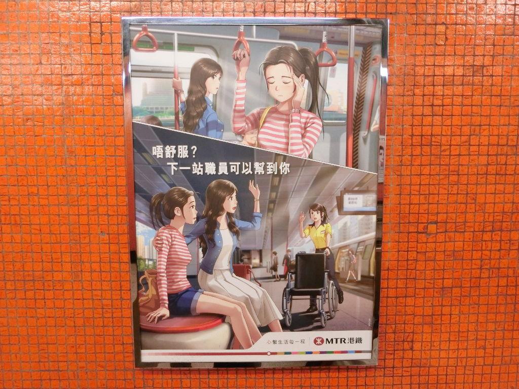 香港・小心地滑友の会 その16・駅のポスター2018春-1607