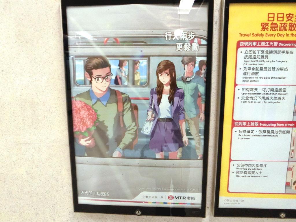 香港・小心地滑友の会 その16・駅のポスター2018春-1608
