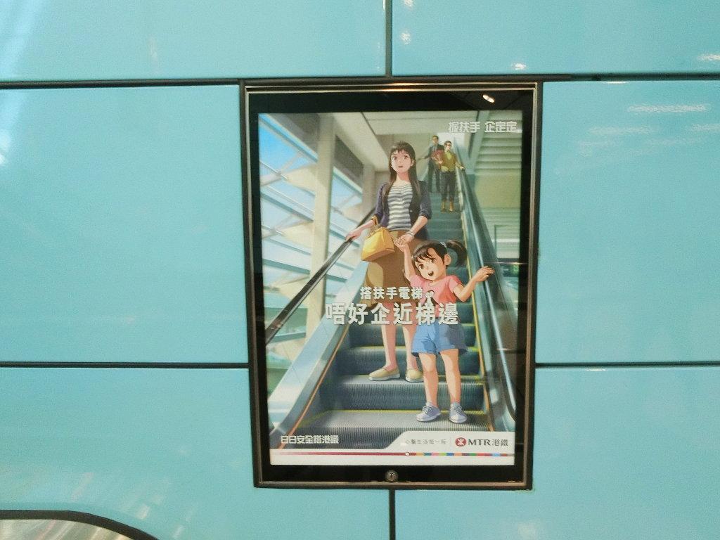 香港・小心地滑友の会 その16・駅のポスター2018春-1609