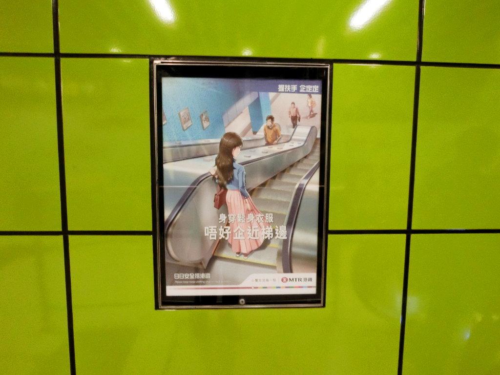香港・小心地滑友の会 その16・駅のポスター2018春-1610