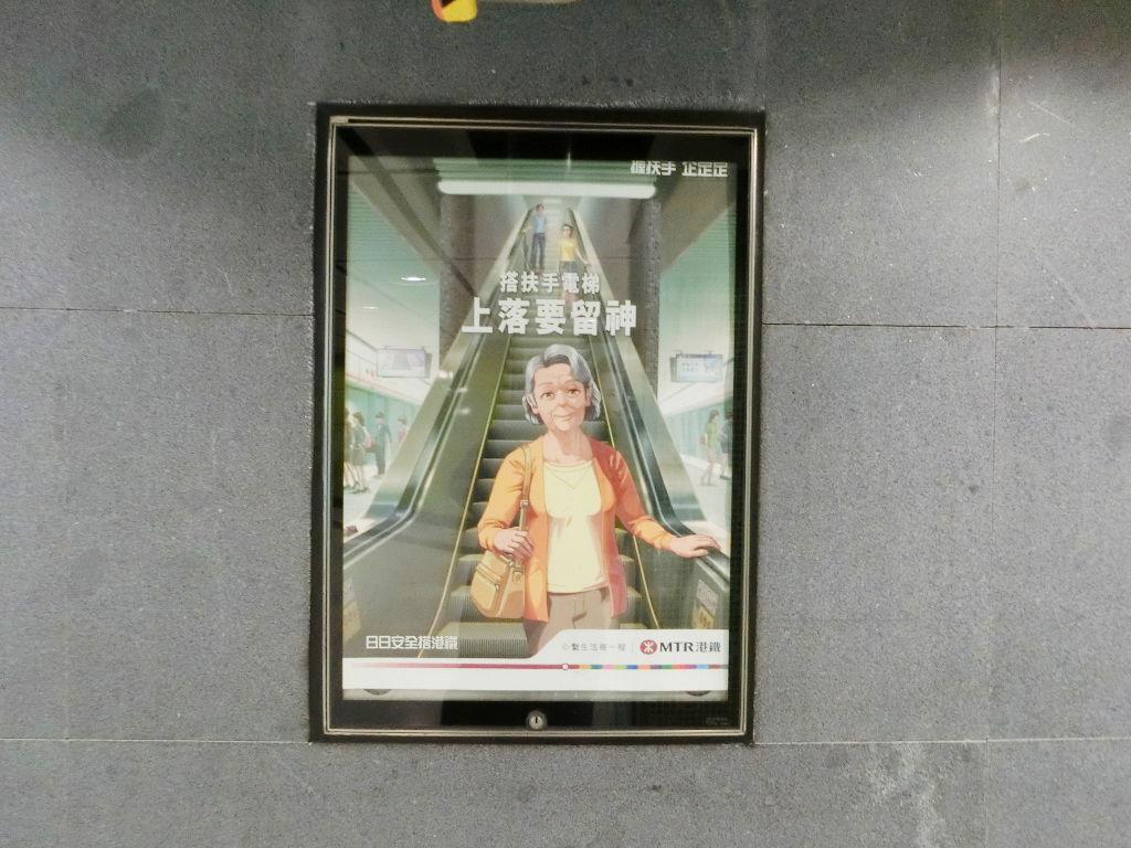 香港・小心地滑友の会 その16・駅のポスター2018春-1611