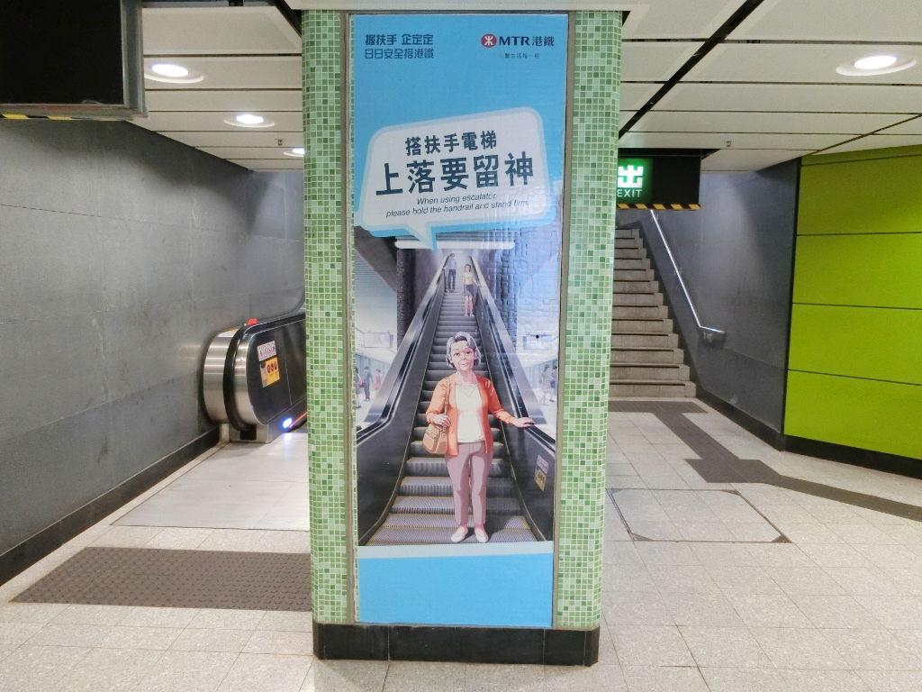 香港・小心地滑友の会 その16・駅のポスター2018春-1612