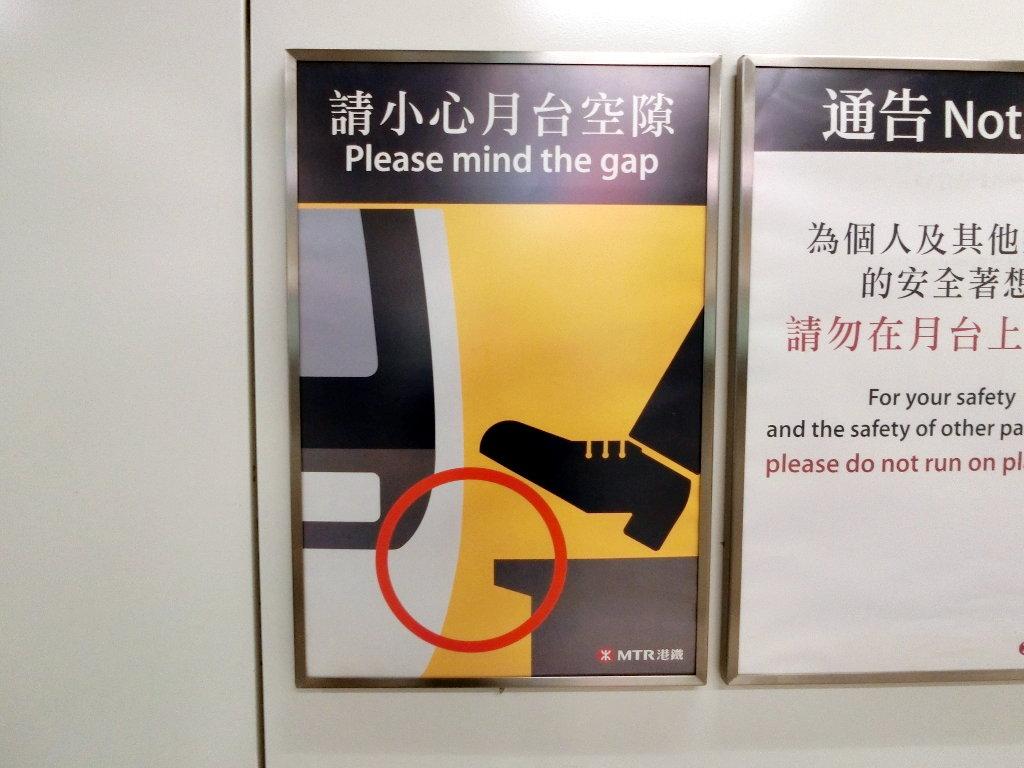 香港・小心地滑友の会 その16・駅のポスター2018春-1613