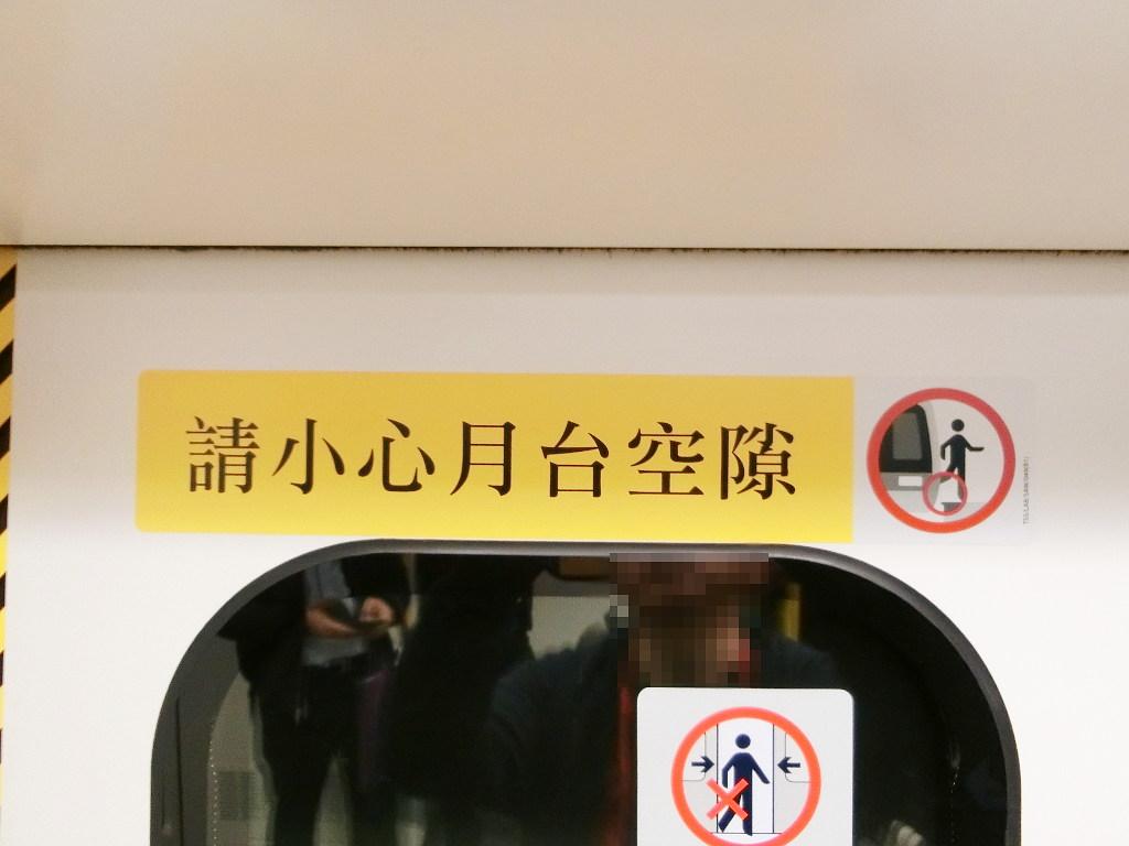 香港・小心地滑友の会 その16・駅のポスター2018春-1614