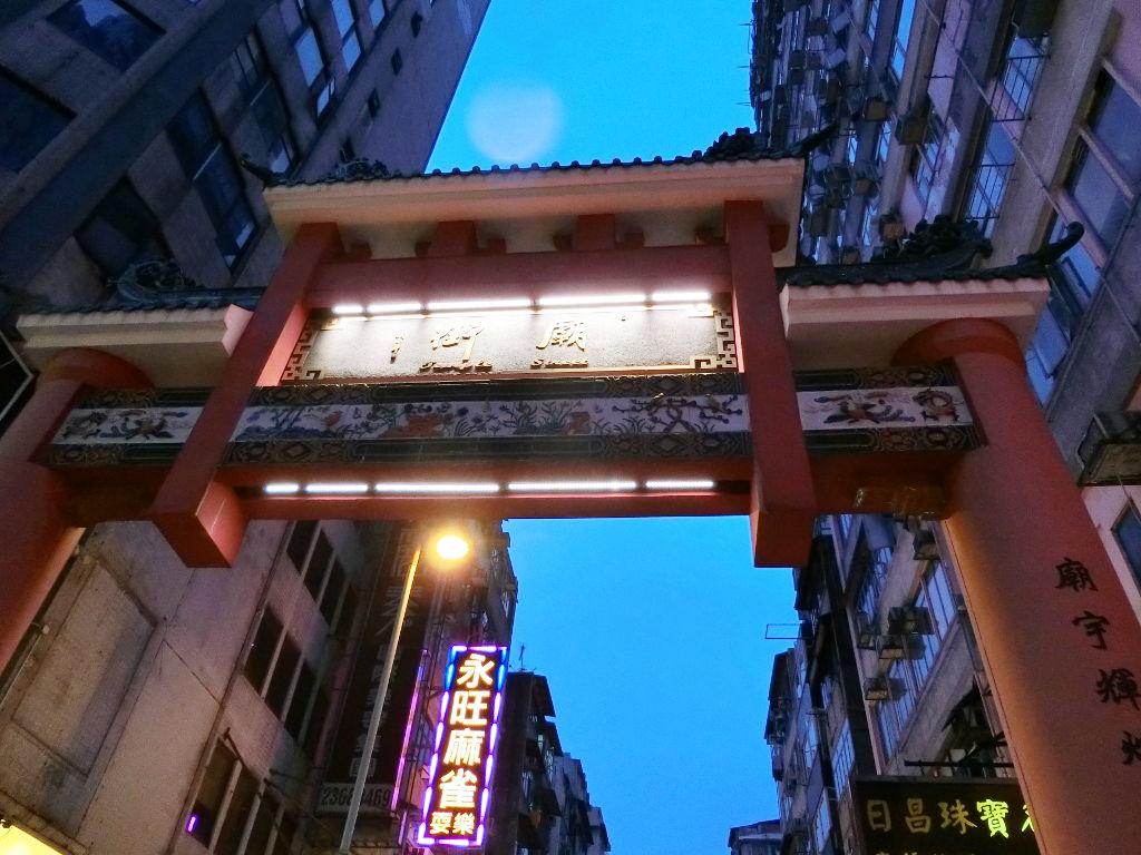 香港・小心地滑友の会 その17・廟街の堂泰海鮮菜館2018春-1704