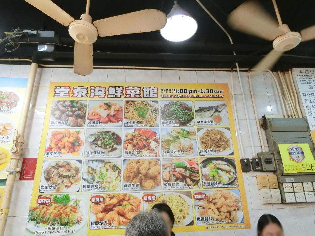 香港・小心地滑友の会 その17・廟街の堂泰海鮮菜館2018春-1716
