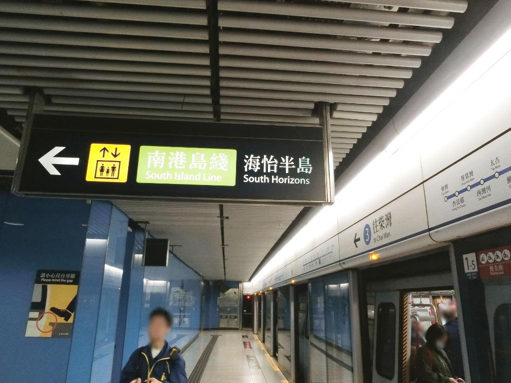 香港・小心地滑友の会 その18・地下鉄新線探検・南港島綫2018春-1811