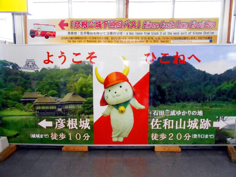 近江鉄道がちゃこんまつり2016-1203